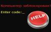 Удаление вируса блокировщика и устранение уязвимости