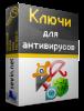Ключи для NOD32, Kaspersky, Avast, Dr.Web, Avira