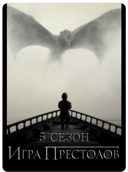 Скачать фильм игра престолов сезон 2.