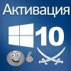 Активатор для Windows 10