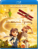 Маленький принц / The Little Prince (2015) BDRip