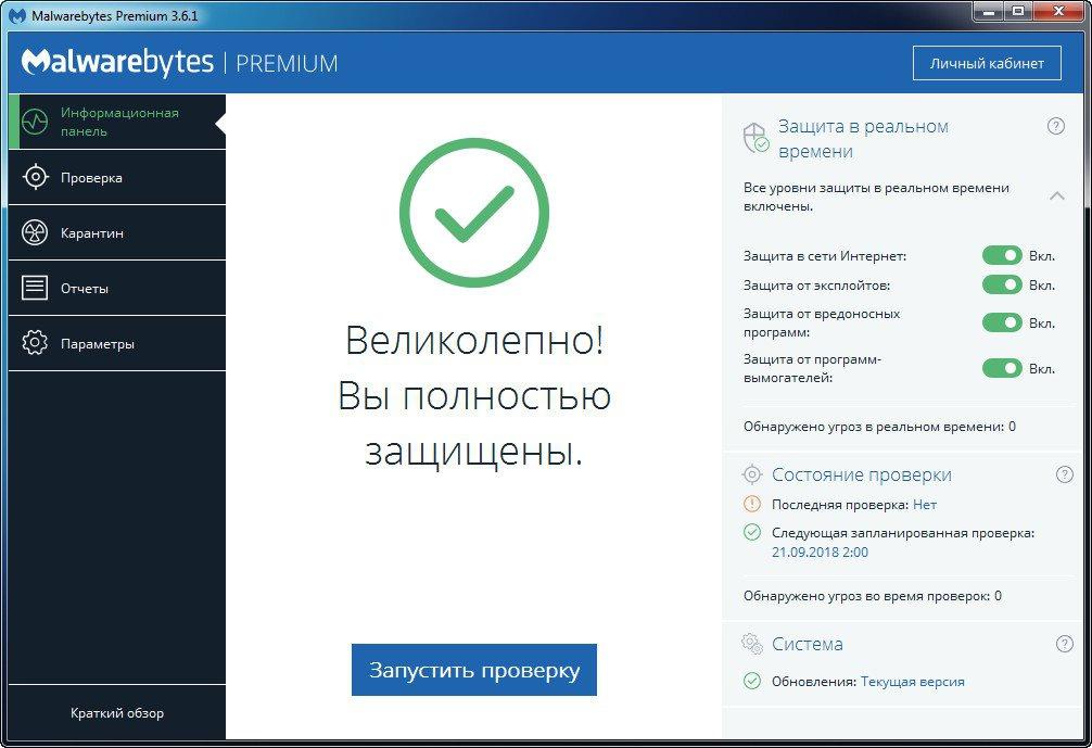 FULL Malwarebytes Anti-Malware Premium 3.2.2.2018 - Repack