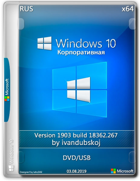 Windows 10 Корпоративная 1903