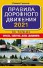 Павел Громов | Правила дорожного движения 2021 на пальцах