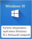 Купить лицензионный ключ для Windows 10 недорого