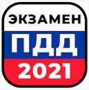 Билеты ПДД 2021 и Экзамен ПДД