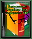 Fb2edit portable