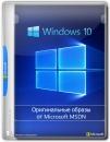 Microsoft Windows 10 Version 1809 - Оригинальные образы от Microsoft MSDN